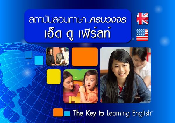 เรียนภาษาอังกฤษที่ สถาบันสอนภาษาอังกฤษ