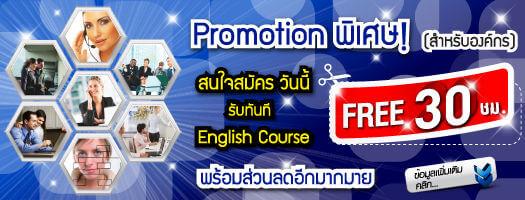 โปรโมชั่น คอร์สเรียนภาษาอังกฤษองค์กร