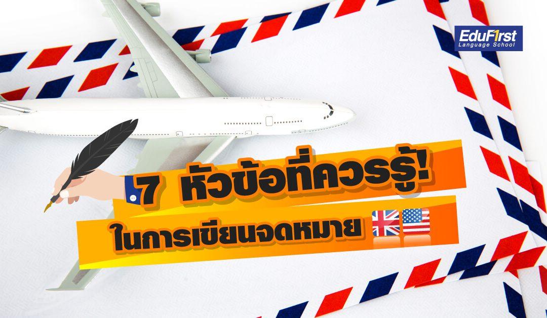 การเขียนจดหมายภาษาอังกฤษ อย่างถูกต้อง!5 (1)