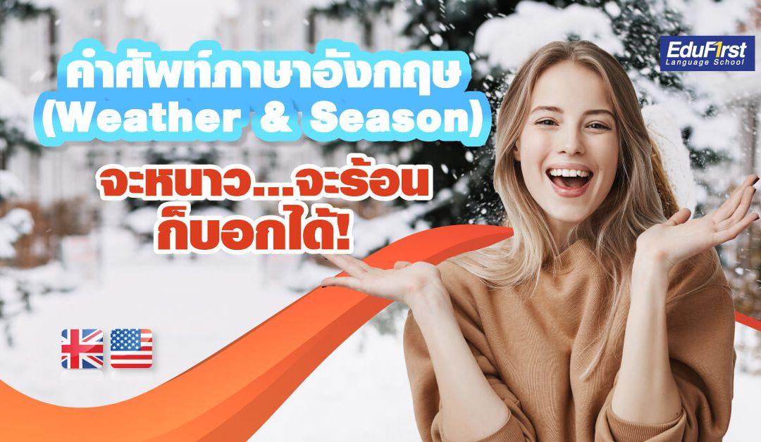 คำศัพท์ฤดูกาลต่างๆ สภาพอากาศภาษาอังกฤษ5 (2)