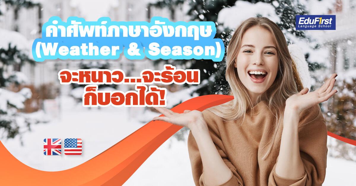 คำศัพท์ สภาพอากาศภาษาอังกฤษ ฤดูภาษาอังกฤษ Weather & Season - เรียนภาษาอังกฤษ โรงเรียนสอนภาษาอังกฤษ EduFirst