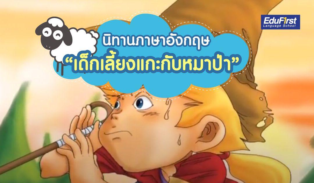 """นิทานภาษาอังกฤษ """"เด็กเลี้ยงแกะกับหมาป่า""""5 (1)"""