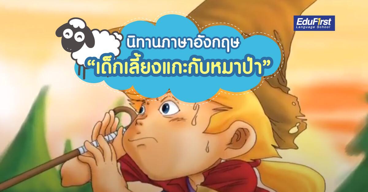 นิทานภาษาอังกฤษ เด็กเลี้ยงแกะกับหมาป่า (The Shepherd's Boy and the Wolf) - เรียนภาษาอังกฤษ สำหรับเด็ก จากนิทานสั้นภาษาอังกฤษ