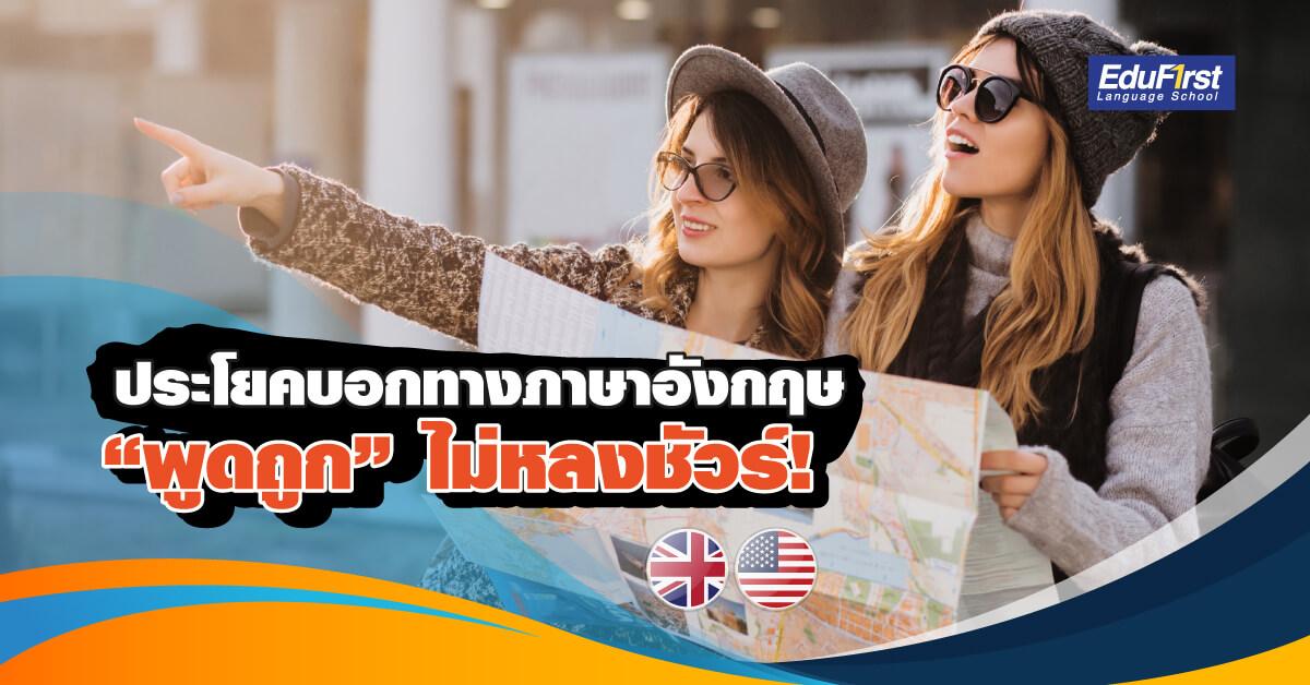 ประโยคบอกทางภาษาอังกฤษ การบอกทางแผนที่ภาษาอังกฤษ - เรียนภาษาอังกฤษ บทความ โรงเรียนสอนภาษาอังกฤษ EduFirst