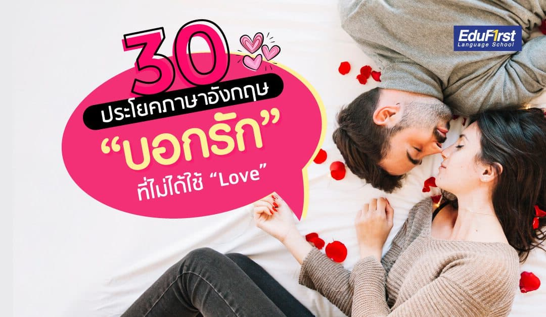 """30 ประโยคบอกรักภาษาอังกฤษ ที่ไม่ใช้คำว่า """"Love""""5 (1)"""