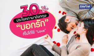 """30 ประโยคบอกรักภาษาอังกฤษ ที่ไม่ใช้คำว่า """"Love"""""""