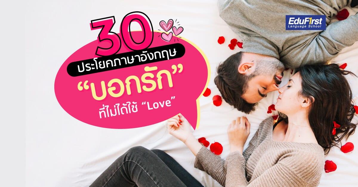 """30 ประโยคภาษาอังกฤษ """"บอกรัก"""" ที่ไม่ได้ใช้ """"Love"""" - เรียนภาษาอังกฤษ วลีภาษาอังกฤษ สถาบันสอนภาษา EduFirst"""