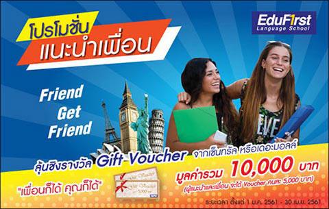 โปรโมชั่นชวนเพื่อนเรียนภาษาอังกฤษ EduFirst