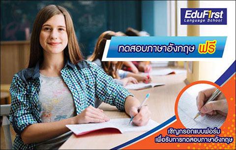 ทอดสอบภาษาอังกฤษฟรี ที่ EduFirst