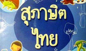 """เรียนภาษาอังกฤษ """"สํานวนภาษาอังกฤษ"""" กับ """"สุภาษิตไทย"""" ที่มีความหมายคล้ายกัน"""