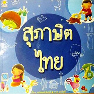 สำนวนสุภาษิตไทย แปลเป็นภาษาอังกฤษ