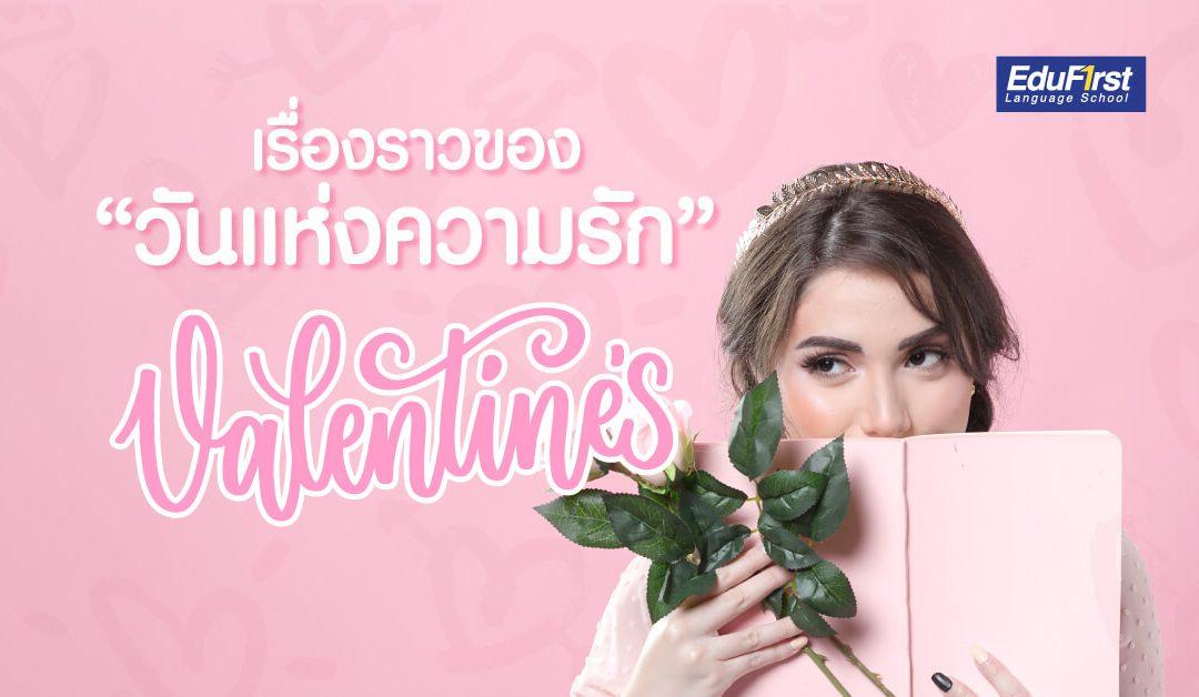 ประวัติวันวาเลนไทน์ (Valentine's Day) และคำบอกรักภาษาอังกฤษ5 (1)