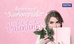 ประวัติวันวาเลนไทน์ (Valentine's Day) และคำบอกรักภาษาอังกฤษ