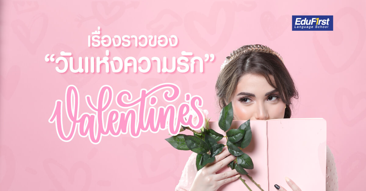 ประวัติวันวาเลนไทน์ (Valentine's Day) และ คําบอกรักภาษาอังกฤษ - โรงเรียนสอนภาษาอังกฤษ EduFirst