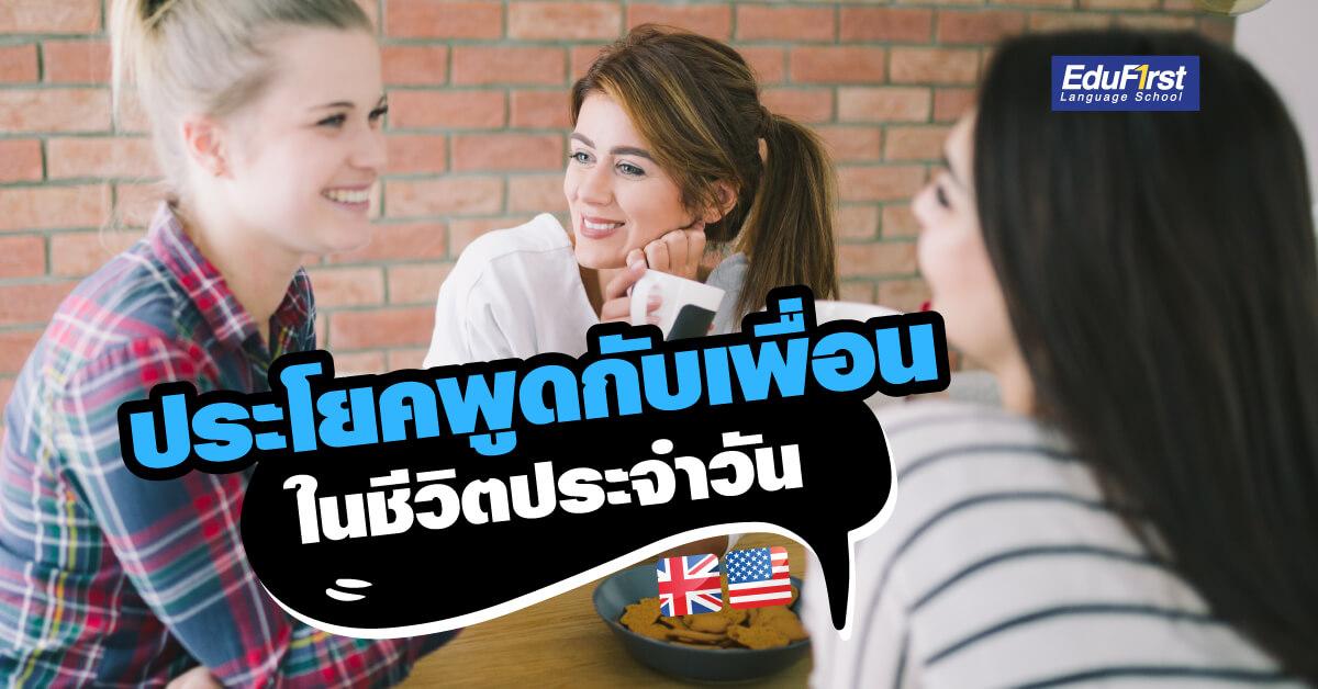 ประโยคภาษาอังกฤษในชีวิตประจําวัน ง่ายๆ ไว้พูดกับเพื่อน สนทนาภาษาอังกฤษใน ชีวิตประจําวัน - เรียนพูดภาษาอังกฤษ EduFirst สถาบันสอนภาษาอังกฤษ