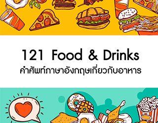 121 คำศัพท์ภาษาอังกฤษเกี่ยวกับอาหาร ( Food & Drinks )