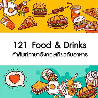 121 Food & Drink คำศัพท์ภาษาอังกฤษเกี่ยวกับอาหาร