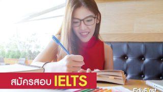 สมัครสอบ IELTS ปี 2018 / 2561