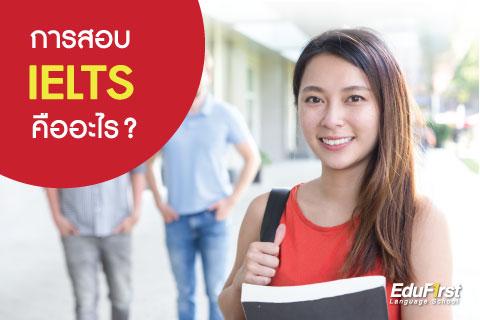 การสอบ IELTS คืออะไร (IELTS testing)