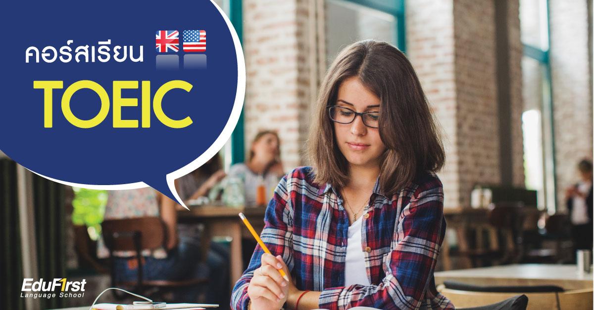 คอร์สเรียนโทอิค ติว TOEIC เข้มข้น สำหรับเตรียมสอบ โดยครูผู้ชำนาญการติวโทอิคเฉพาะ การันตีคะแนน พร้อมเรียนทบทวนฟรี