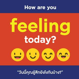 คำศัพท์ ภาษาอังกฤษบอกความรู้สึก (feeling emotion vocabularies)