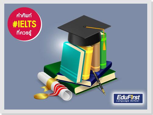 คำศัพท์ IELTS vocabulary ACADEMIC แปลว่า ด้านวิชาการ, ในทางทฤษฎี - ติว IELTS สอนสด การันตีคะแนนสอบ สถาบัน EduFirst