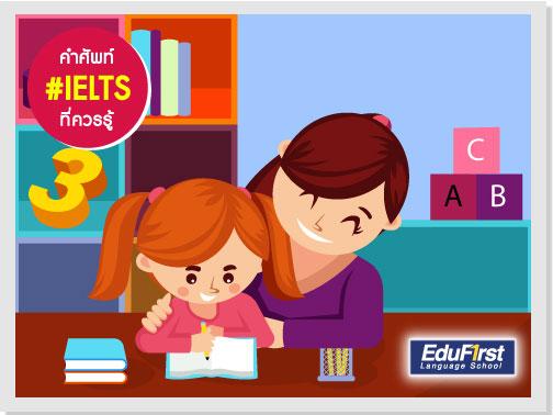 คำศัพท์ IELTS vocabulary ACCELERATE แปลว่า เร่งความเร็ว - เรียนไอเอล โรงเรียนติวภาษาอังกฤษ EduFirst