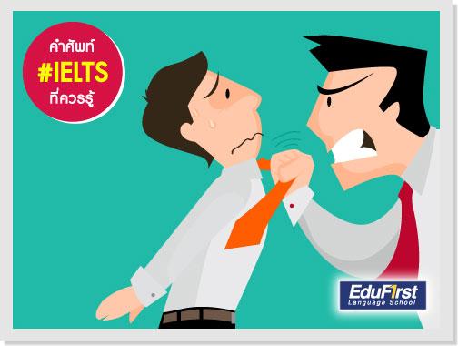 คำศัพท์ IELTS vocabulary AGGRESSIVE แปลว่า ก้าวร้าว,ห้าวหาญ - คอร์ส IELTS โรงเรียนสอนภาษา EduFirst