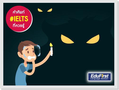 คำศัพท์ IELTS  vocabulary  APPREHENSIVE (verb: APPREHEND) แปลว่า กลัวเกรง, หวั่นกลัว - ติว IELTS สถาบันเรียนภาษาอังกฤษ EduFirst