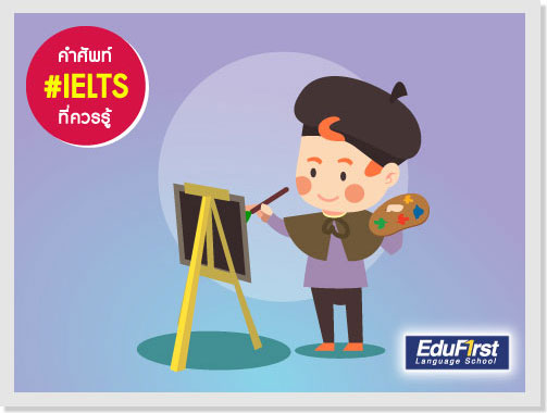 คำศัพท์ IELTS  Vocabulary - Versatile (เวอ'ซะไทลฺ,-ทิล) แปลว่า  มีประโยชน์หลายอย่าง, สามารถปรับตัวได้ง่าย - เรียน  IELTS ตัวต่อตัว  Reading Listening Writing Speaking  โรงเรียนสอนภาษาอังกฤษ  เอ็ด ดู เฟิร์สท์