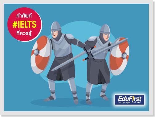 คำศัพท์ IELTS vocabulary - Vanquish (แวน'ควิช) แปลว่า ปราบ, ปราบปราม, กำจัด, พิชิต, มีชัยชนะ  - ติว IELTS ออนไลน์ การันตีคะแนน โรงเรียนภาษาอังกฤษ  เอ็ด ดู เฟิร์สท์