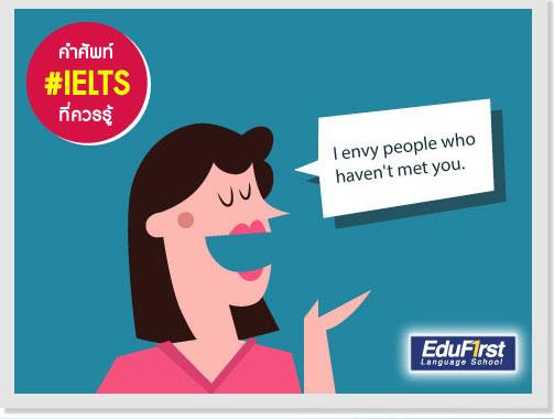 คำศัพท์ IELTS Vocabulary - Taunt แปลว่า เหน็บแนม,หัวเราะเยาะ,สบประมาท,ยั่วยุ,เยาะเย้ย - เรียน IELTS การันตีคะแนนสอบ โรงเรียนสอนภาษาอังกฤษ  เอ็ด ดู เฟิร์สท์