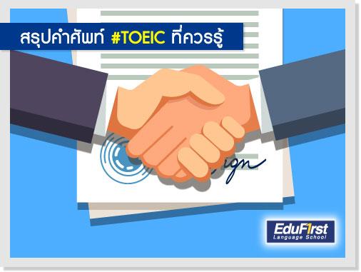 ศัพท์โทอิค TOEIC Vocabulary -  Agreement แปลว่า การตกลง, การยินยอม, การเห็นด้วย - เรียนโทอิค ที่ไหนดี? ติวสอบ TOEIC EduFirst