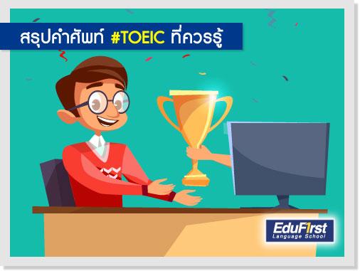 คำศัพท์โทอิค TOEIC Vocabulary - Assurance แปลว่า  การรับรอง,การทำให้แน่นอน,การทำให้มั่นใจ - เรียน TOEIC ที่ไหนดี? สถาบันสอนภาษาอังกฤษ EduFirst