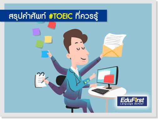 คำศัพท์ TOEIC  Vocabulary BE IN CHARGE OF แปลว่า จัดการ, ดูแล, รับผิดชอบ -  ติวสอบ TOEIC สถาบันสอนภาษาอังกฤษ EduFirst