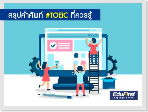 คำศัพท์โทอิค TOEIC  Vocabulary BE MADE OF  แปลว่า ทำมาจาก - EduFirst ติวโทอิคเร่งด่วน การันตีคะแนน