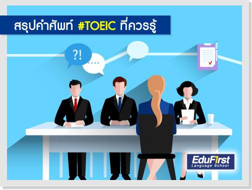 คำศัพท์โทอิค TOEIC  Vocabulary lBRING IN แปลว่า นำเข้าข้างใน - เรียน TOEIC ที่ไหนดี เรียนโทอิค รับรองผล โรงเรียนสอนภาษาอังกฤษ EduFirst