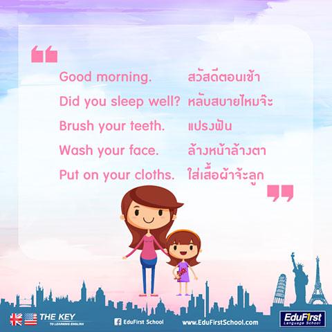 ฝึกประโยคภาษาอังกฤษกับลูก ทักทายตอนเช้า