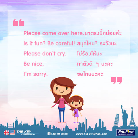 ฝึกประโยคทำสั่งเป็นภาษาอังกฤษกับลูก