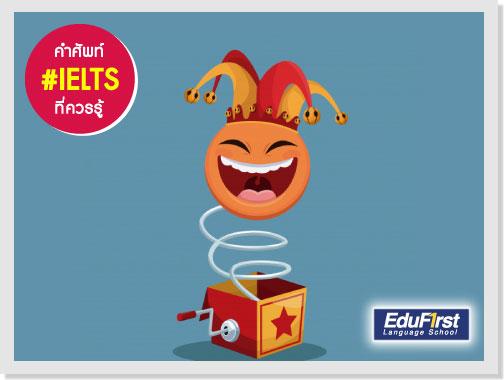 คำศัพท์ IELTS vocabulary BANTER แปลว่า มุขตลก, ล้อเล่น - ติวไอเอล สถาบันสอนภาษาอังกฤษ EduFirst