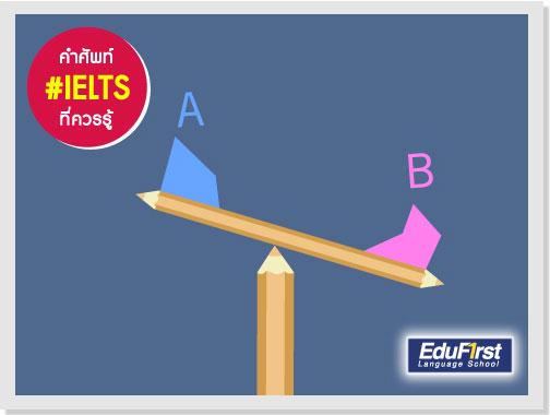 คำศัพท์ IELTS vocabulary BIASED แปลว่า ลำเอียง, เอนเอียง - ติว IELTS สถาบันติวภาษาอังกฤษ EduFirst