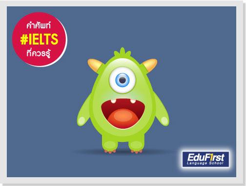 คำศัพท์ IELTS vocabulary BIZARRE แปลว่า แปลกประหลาด - สอบ IELTS อย่างมั่นใจ โรงเรียนสอนภาษาอังกฤษ EduFirst