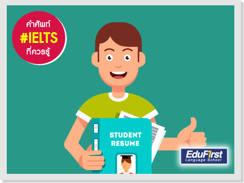 ศัพท์ ielts 6.5 vocabulary - candid  แปลว่า ซื่อสัตย์, ตรงไปตรงมา ที่เรียนภาษาอังกฤษ IELTS EduFirst