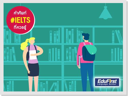 ศัพท์ ielts - chronic แปลว่า ทำเป็นประจำ - เรียน IELTS Online การันตีคะแนนไอเอลสูงตามคาดหวัง ที่เรียน IELTS EduFirst
