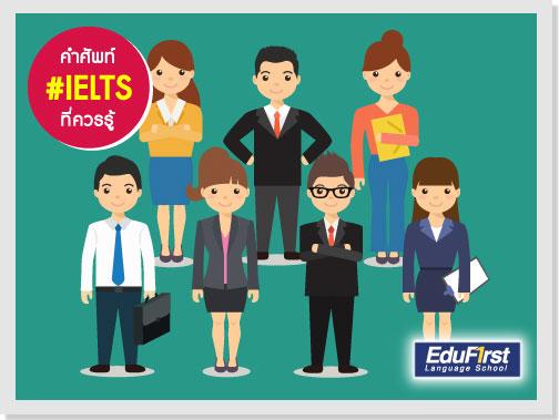คําศัพท์ ielts writing - civil แปลว่า ที่เกี่ยวกับพลเมือง - เรียน IELTS ออนไลน์ การันตีคะแนนสอบ โรงเรียนสอนภาษาอังกฤษ EduFirst