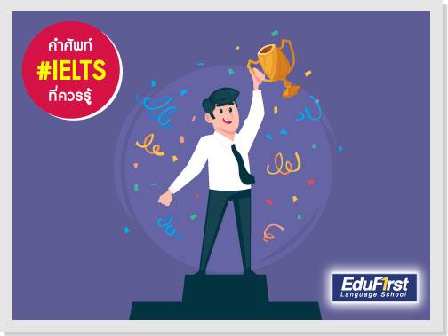 word list ielts คำศัพท์ไอเอล - complacent แปลว่า ที่พึงพอใจ - ติว IELTS การันตีคะแนนสอบ สถาบันสอนภาษาอังกฤษ EduFirst