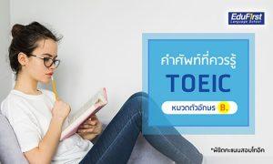 TOEIC Vocabulary (B) คำศัพท์โทอิค ที่ควรรู้!
