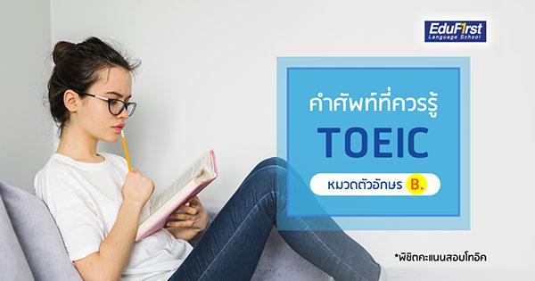 คำศัพท์โทอิค learning toeic vocabulary list