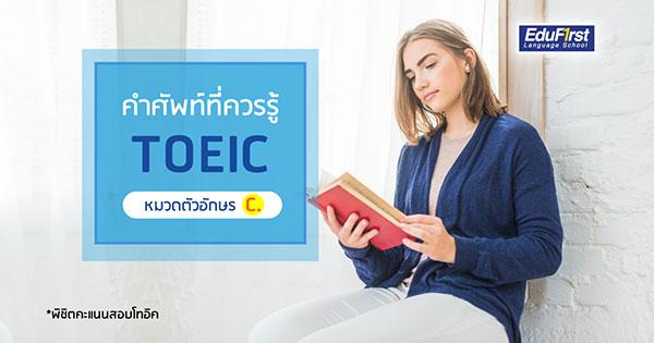 ศัพท์โทอิค TOEIC Vocabulary (C)