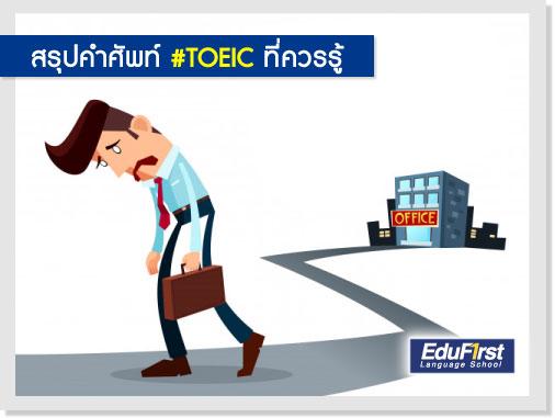 toeic vocabulary list CANCELLATION